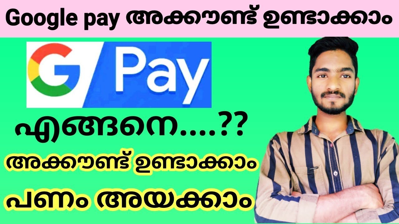 Download How To Create Google Pay Account Malayalam | How To Make Google Pay Account Malayalam | Google Pay