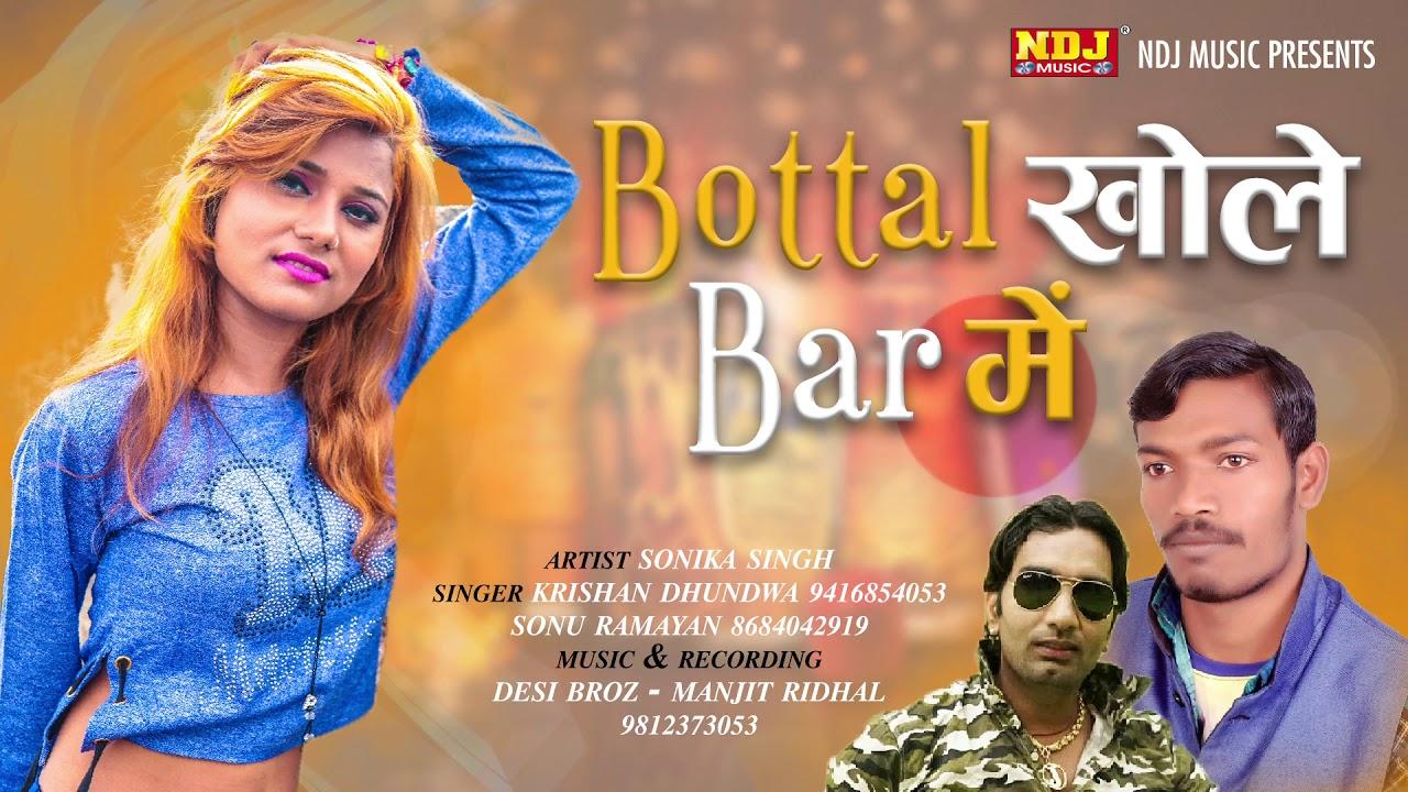 Bottal Khole Bar Me | Krishan Dhundwa | Sonu Ramayan | Latest Haryanvi Song Haryanavi 2019 #NDJMusic