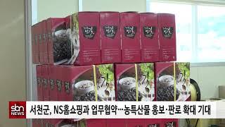 [sbn] 서천군, NS홈쇼핑과 업무협약…농특산물 홍보…