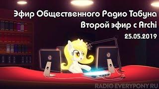 Эфир Общественного Радио Табуна 25.05.2019. Второй эфир с Archi