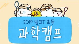 2019 밀크T초등 과학캠프