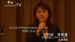 2009.10.6 社会起業家フォーラム 村田 早耶香 氏