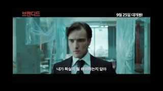 [브랜디드] 예고편 Branded (2012) trailer (Kor)