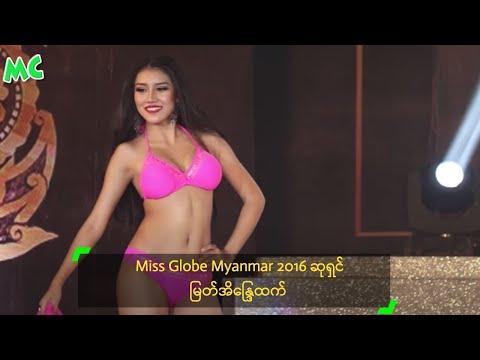 Miss Globe Myanmar ဆုရွင္ ျမတ္အိေျႏၵထက္ Myat Eaindra Htet