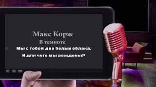 Макс Корж - В темноте (Караоке версия)