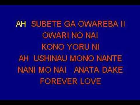 Karaoke - X Japan - Forever love