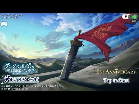 "Danmachi Memoria Freese Main screen 4 - Heroic Desire ""Eiyuu Ganbou"""