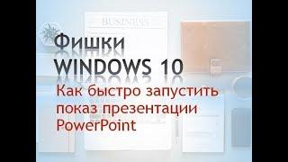 Как быстро запустить показ презентации PowerPoint