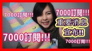 馬來西亞youtuber-yooyo-感謝7000訂閱!!有重要消息宣布!!