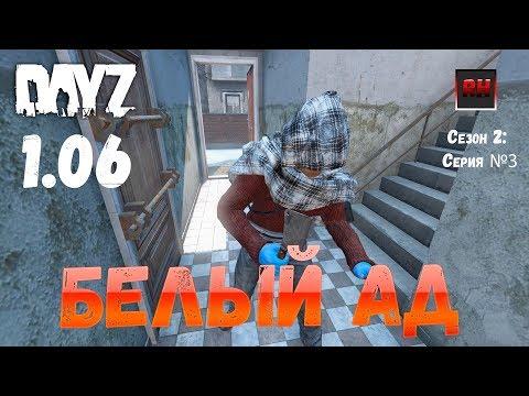 DayZ 1.06 Неудержимые: Сезон №2, серия №3 - Белый ад! [2К]