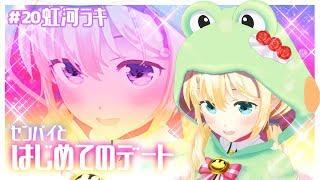 #20 センパイと…はじめてのデート【虹河ラキ】