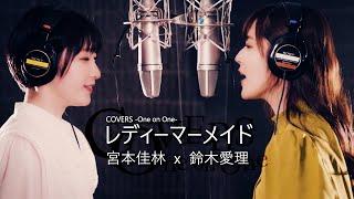 COVERS - One on One -  レディーマーメイド / 鈴木愛理 x 宮本佳林