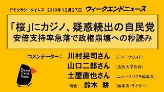 「桜」にカジノ、疑惑続出の自民党 安倍支持率急落で政権崩壊への秒読みWeN 20191227