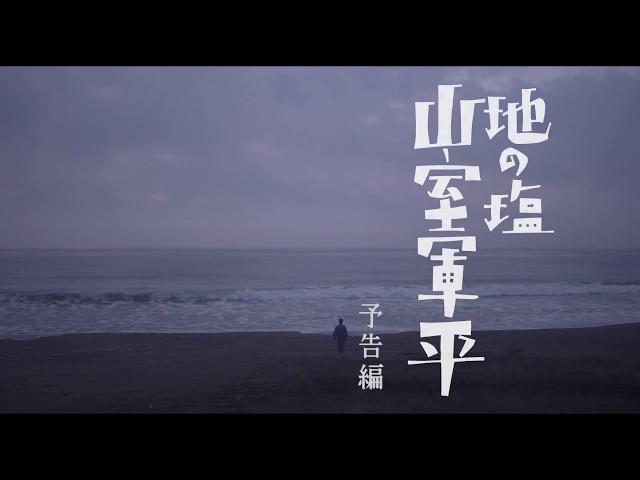 森岡龍主演!映画『地の塩 山室軍平』予告編