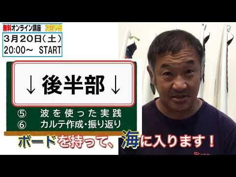 【初心者向けサーフィン】宇田大地 無料オンライン講座 Vol.3
