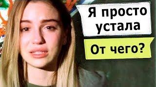 ПРАНК ПЕСНЕЙ Enjoykin — Я Просто Устала (feat. Марьяна Ро)