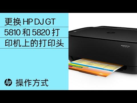 更换 HP DeskJet GT 5810 和 5820 打印机上的打印头