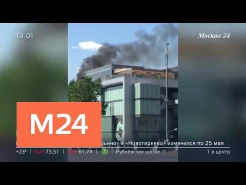 На Кутузовском проспекте загорелся торговый центр - Москва 24
