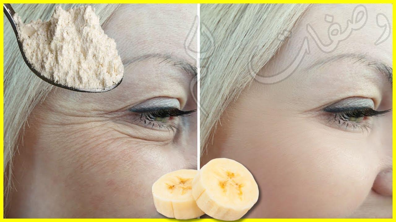 ماسكات لإزالة التجاعيد🌵تحت العينين وتجاعيد الوجه🌹ستجعل بشرتك مشدوده كأنك في سن 20🌹 أقوى بوتوكس