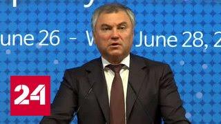 Володин предложил спикерам парламентов Евразии обмениваться опытом