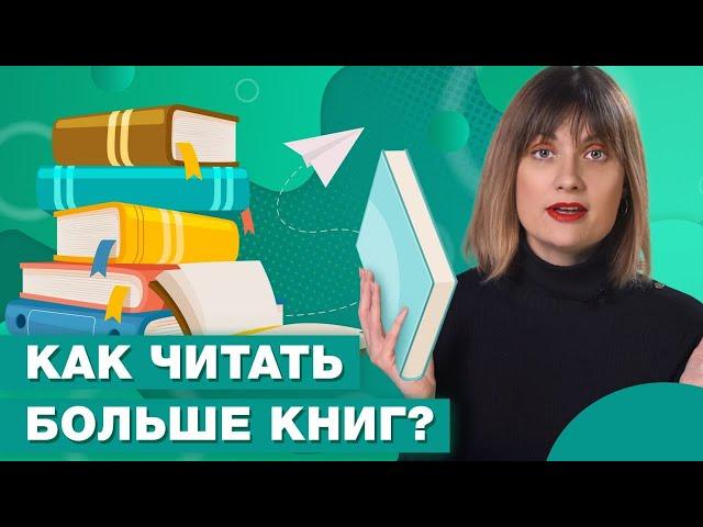 Как начать читать больше книг? / Советы, как правильно читать книги