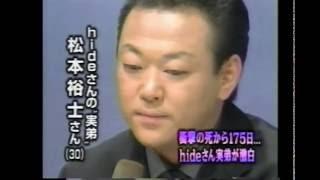 衝撃の死から175日... 実弟が初めて語る hideは自殺じゃない hide 1998...