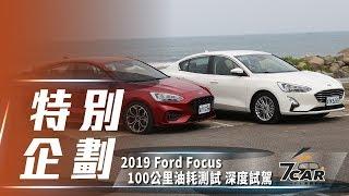 【深度試駕】全新第四代Ford Focus 100公里油耗測試! Video