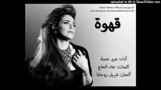 عبير نعمه_Abeer Nehme Ahwi/ قهوة