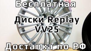 Диски Replica Replay для Volkswagen /// Наш обзор(Обзор выполненного заказа Литые диски Replay R16 для Volkswagen Цена - 4500 руб.