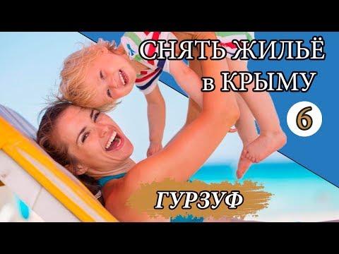 Где снять жильё в Крыму. Гурзуф. Отдых. 6 серия. Канал Мой Крым