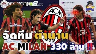 (FO4)จัดทีมตำนาน AC Milan งบ 330 ล้าน !! แต่ละตัวอย่างเถื่อน !!