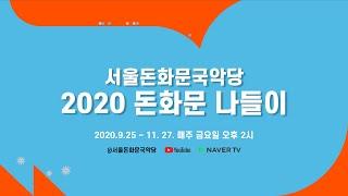 [2020 돈화문 나들이] 김준영