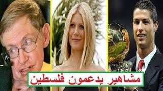 مشاهير ونجوم يدعمون فلسطين