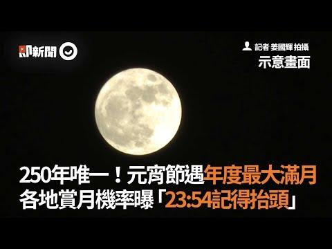 250年唯一!元宵節遇年度最大滿月   各地賞月機率曝「23:54記得抬頭」