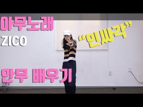 [Tutorial]지코(ZICO) 아무노래(Any Song) 안무 배우기 Dance Tutorial Mirror Mode