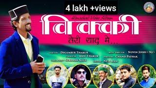 New Himachali Folk video   #बिक्की_तेरी_याद_में   Singer Digamber thakur   Music Novin joshi NJ   