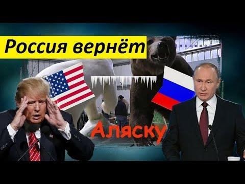 РОССИЯ CM0ЖET BEPHУТЬ АЛЯСКУ - новости мира
