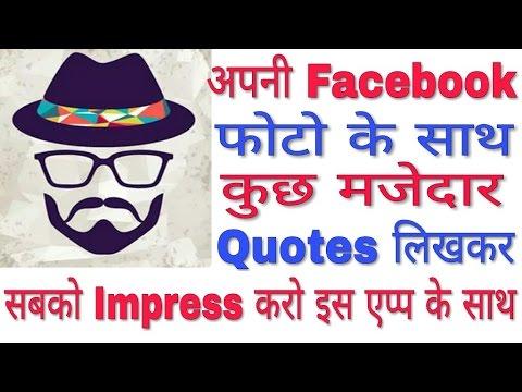 अपनी Facebook फोटो के साथ कुछ मजेदार Quotes लिखकर सबको impress करो ! thumbnail