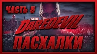 Пасхалки в сериале Сорвиголова - 1 Сезон ( часть 5 ) / Daredevil - 1 Season ( part 5 ) Easter Eggs