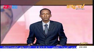 Arabic Evening News for January 22, 2020 - ERi-TV, Eritrea