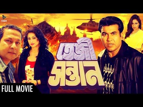 Tezi Santan | Full Length Bengali Movie (Official) | Manna | Popy | Bapparaz | Antara