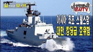 아시아 최초의 스텔스 전투함! 대만 '캉딩급' 호위함