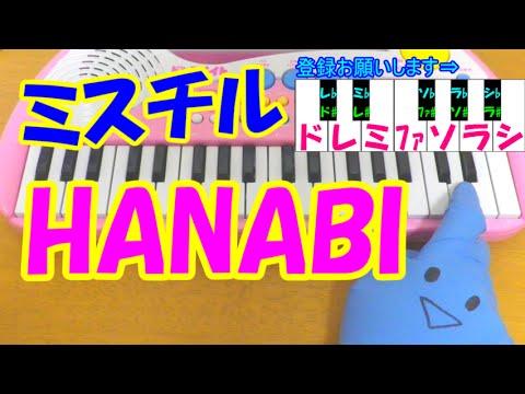 ミスチル hanabi ダウンロード 無料