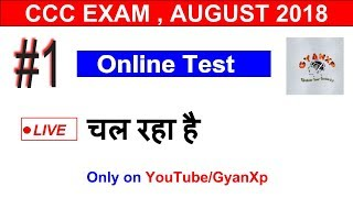 Online CCC Practice Test Live #1 || CCC Course in Hindi