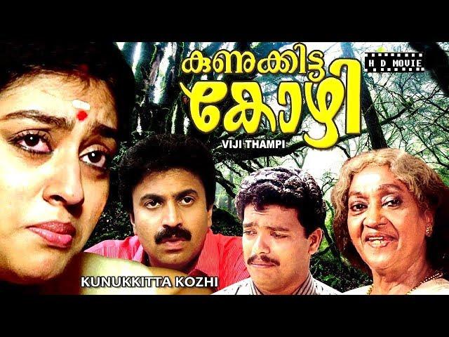 Malayalam Comedy movie   KUNIKKITTA KOZHI    Ft : Jagadeesh   Siddique   Parvathy   Rupini Others