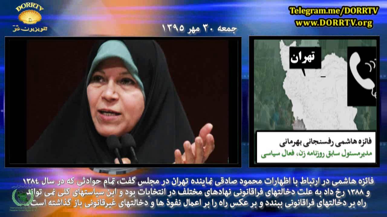 نتیجه تصویری برای فائزه هاشمی در تی وی