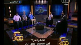 شاهد- الناقد عصام زكريا: المشكلة في المجتمع وليس