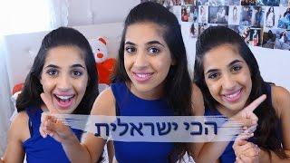 הכי ישראלית ♥