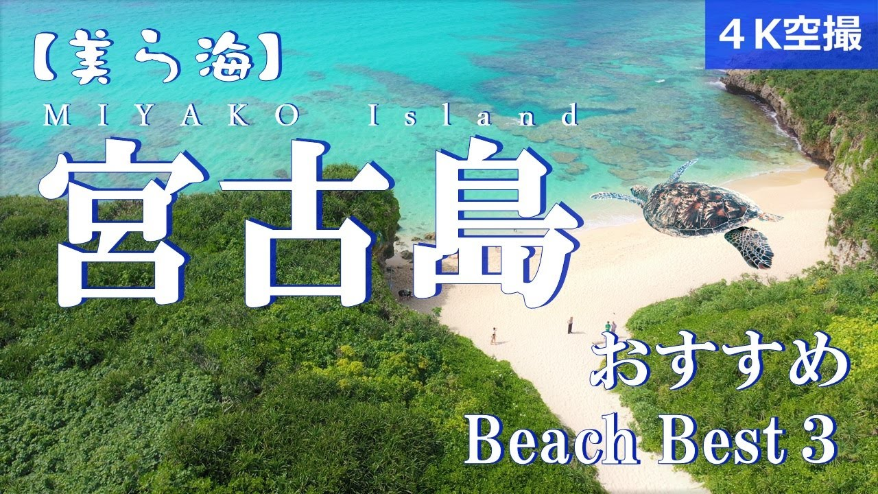 【きっと行きたくなる】宮古島・おすすめの絶景ビーチ