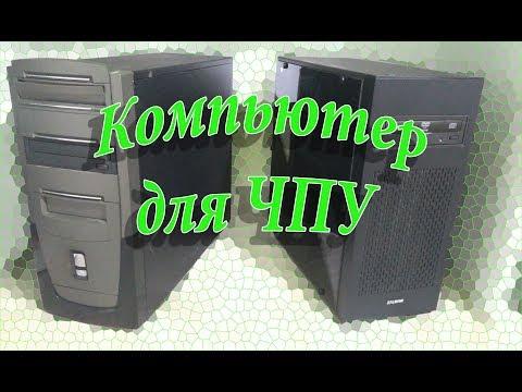 Компьютер для ЧПУ. Какие программы я использую.